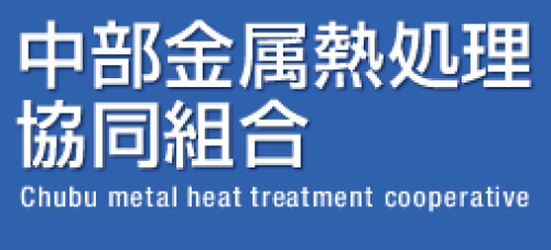 ロゴ 中部金属熱処理協同組合