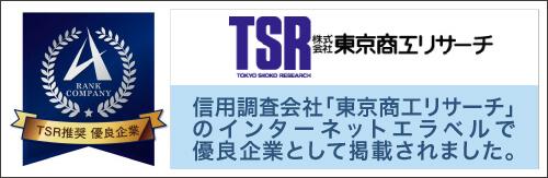 ロゴ 東京商工リサーチ