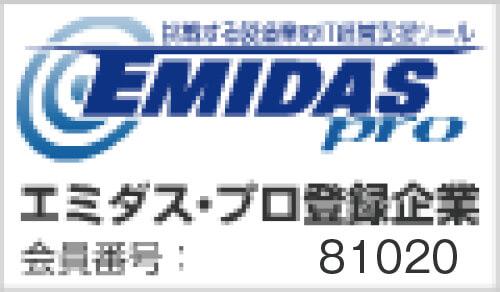 ロゴ エミダス・プロ登録企業