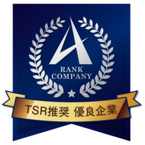 ロゴ TSR推奨 優良企業