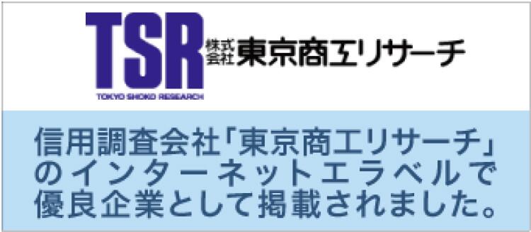ロゴ TSR 東京商工リサーチ